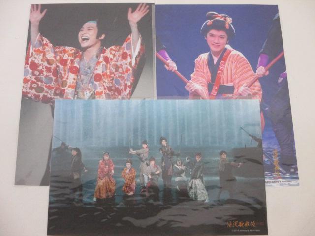 滝沢 歌舞 伎