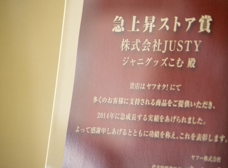 急上昇ストア賞受賞(ヤフオク!2014年度ベストストアランキング)