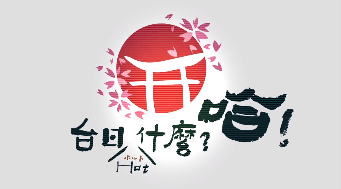 台湾ラジオ